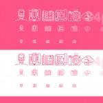 さまざまな種類のアイコンを集めた「42 Fresh and Free Icon Sets for Designers」