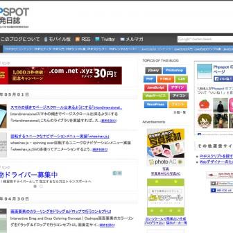 PHPSPOT開発日誌