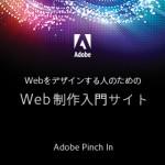 [CSS]Webページでよく利用されるテクニックに役立つ!使い方をしっかりマスターしておきたい便利な5つの疑似クラス