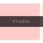Flexboxを使った2カラム・3カラム・マルチレイアウトの基本と応用
