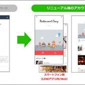 LINE@は集客のキラーツールに!リニューアルや新機能追加など、最近の動向まとめ