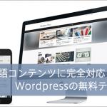 日本語を読みやすく表示し、SEOの内部対策に徹底的にこだわったWordPressの日本製無料テーマ -Emanon