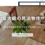 最近話題になったイケてるWebサービス・アプリ10選(2016年5月編)
