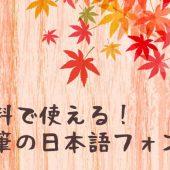 無料で使える!毛筆の日本語フリーフォント12選
