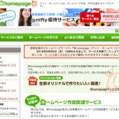 【注意】ニフティの無料ホームページ「@homepage」がサービス終了間近。対応したユーザーは僅か15%