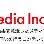 コンサルティングだけでは意味がない?メディアの立ち上げ、運用を支援するメディアインキュベートが、多くのメディア運用経験を活かし、『投資対効果を意識した』コンテンツマーケティングセミナー・サービスを開始