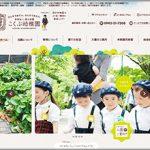 今どきの幼稚園・保育園ホームページ研究。32サイトに見る傾向と課題とは?