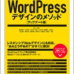 WordPressで今時のさまざまなデザインや機能、UIを実装するすごいテクニックを詳しく解説 -WordPressデザインのメソッド
