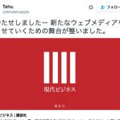 【悲報】Tehuくん、現代ビジネスのサイトを公開。ロゴに既視感があると話題にwww