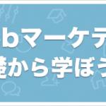 意外とお手頃?3万円台で買える3Dプリンタまとめ