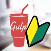 gulp:とりあえず覚えておきたい、よく利用する基本タスクの記述サンプル