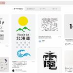 かっこいいロゴデザイン作成のための参考サイト10選