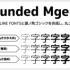 縦書きや擬音や魔方陣のフォント大集合!マンガや同人誌に無料で使える日本語のフリーフォントのまとめ