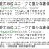 チェックしていない日本語フリーフォントはないですか?最近リリースされた日本語のフリーフォントのまとめ