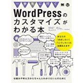 記事一覧ページでもっと見るを実装できるWordPressプラグイン「PBD AJAX Load Posts」!