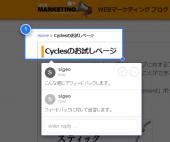 サイトのプロトタイプに対するフィードバックをサイト上でおこなえる「Cycles」