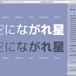 Googleフォントの使い方: Webフォントの表示の仕組みと最適化