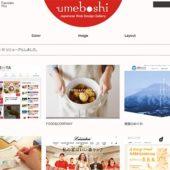 女性の「好き」を集めたWebデザインギャラリー「UMEBOSHI」