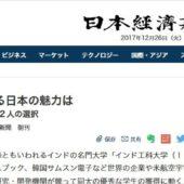 日本経済新聞に掲載!インドと日本をつなぐプログラム「PIITs」