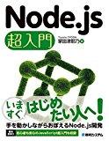 基礎から学べる!Node.jsを習得する上でおすすめの本8選