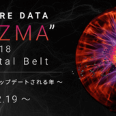 """ビッグデータ・人工知能時代の""""デジタル""""を語る3日間 トレジャーデータがイベント「PLAZMA」開催 2/19~21@丸の内"""