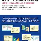 【プレゼント】Webに特化したBIツールを徹底解説! 『Googleデータスタジオによるレポート作成の教科書』