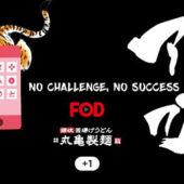 【参加無料】丸亀製麺とフジテレビ登壇。有名企業のアプリ活用最前線「アプリの虎Vol.2」2/27 東京で開催!