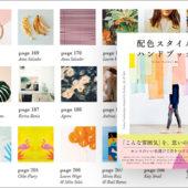 デザインやイラストや写真で伝えたい雰囲気を表現できる色の組み合わせ方が分かるデザインの良書