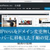 WordPressをドメイン変更無しで、新サーバーに移転した手順の覚え書き
