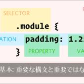 CSSの基本: CSSを記述するルールで、重要な構文と重要ではない構文