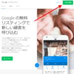 Googleマイビジネスのリスティングを最適化する方法 | Moz – SEOとインバウンドマーケティングの実践情報