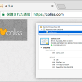 コリス、SSL対応のお知らせ