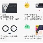 人工知能がますます便利に!ロゴやイラストやレイアウトの配色を自動で行う便利な無料ツール -AI Color Wheel