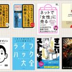 Kindle春の大セール祭り!デザインやWeb制作・ネットビジネス系の書籍・雑誌が50%オフ以上です