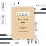 最近見つけた素敵なデザイン書、色への造詣が深まるデザイナーやイラストレーター向けのかわいい豆本 -色の辞典