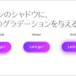 [CSS]こんなやり方があるとは!ボタンのシャドウに2色の美しいグラデーションを与えるテクニック