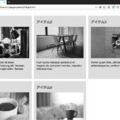 CSS GridとFlexboxで驚くほど簡単にレスポンシブレイアウトを実装する方法