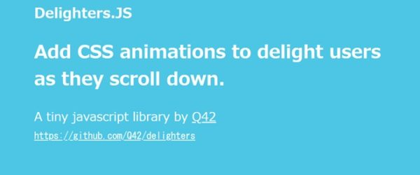 スクロールに応じて任意のCSSアニメーションを要素に付与するスクリプト・「Delighters.JS」