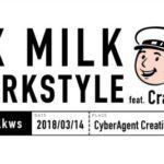 UX MILK Workstyle 12 feat. Craft Egg開催