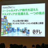 スマートフォン全盛の時代。日本テレビが取り組むデジタルプロモーションの成果と課題とは