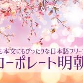 春の新作フリーフォント!ロゴにも本文にもぴったりな日本語の無料フォント -コーポレート明朝