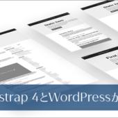 商用利用無料、Bootstrap 4をそのまま簡単に使用できるWordPressのテーマファイル -UnderStrap