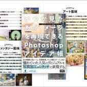 Photoshopって楽しい!アニメやイラスト、ポスターなどで見たあのイメージを作成できるPhotoshopのアイデア帳
