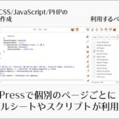 WordPressで個別のページごとに、CSSやJavaScriptが利用できる便利なプラグイン -CSS & JavaScript Toolbox