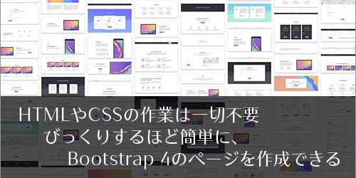 びっくりするほど簡単!HTMLやCSSの作業なしで、Bootstrap 4のさまざまなページを作成できる無料ツール