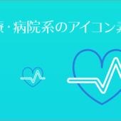 商用利用無料、医療・病院のアイテムをデザインしたアイコン素材 -Medical Icons Set