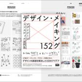 デザインの課題を解決した、普段目にすることができない152のアイデアや企画書が集められたデザインの資料集