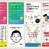 Kindle本が50%オフの特大セールを開催中!Webのディレクションやデザイン関連、絵師さん向けのイラスト本などが満載です