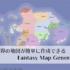 めちゃ楽しい!この世界には存在しない異世界の地図を作り出すオンラインツール -Fantasy Map Generator