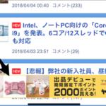 【朗報】動く「オーバーレイ広告」、5月10日から禁止に。ASPが一斉周知